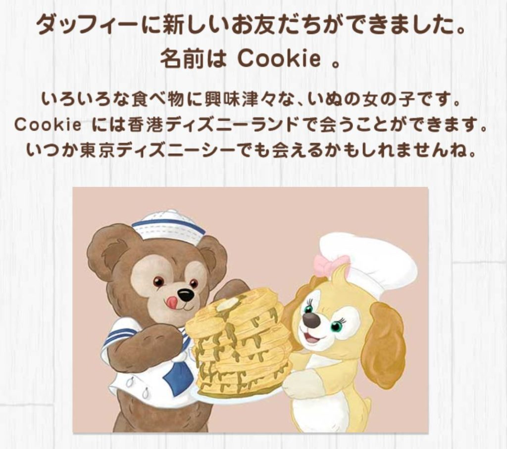 ダッフィーの新しい友達(新キャラ)!犬のクッキーちゃん登場!香港から