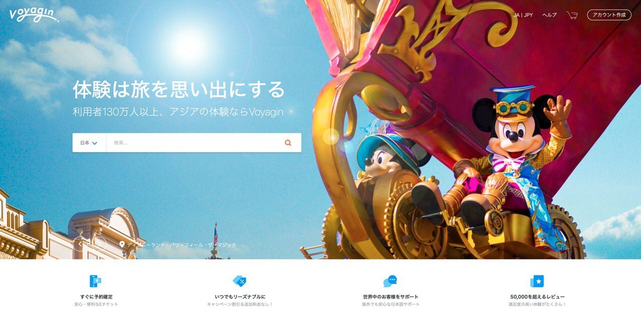 海外ディズニー 割引 チケット 香港 パリ