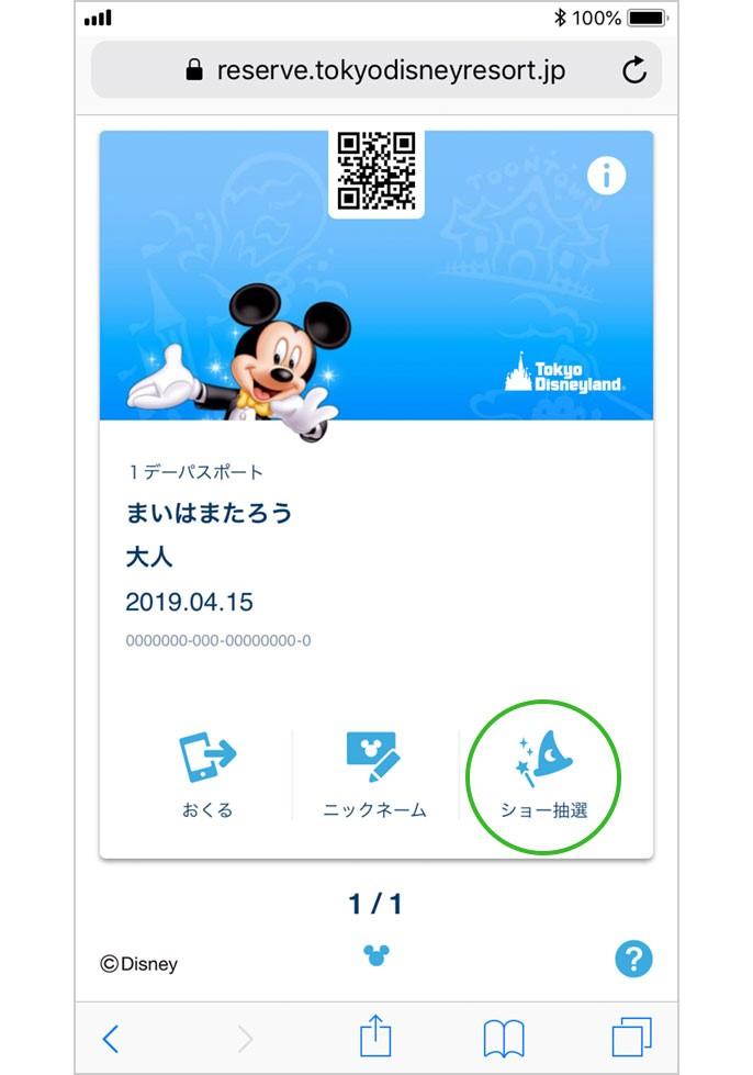 公式アプリ 購入済みチケット