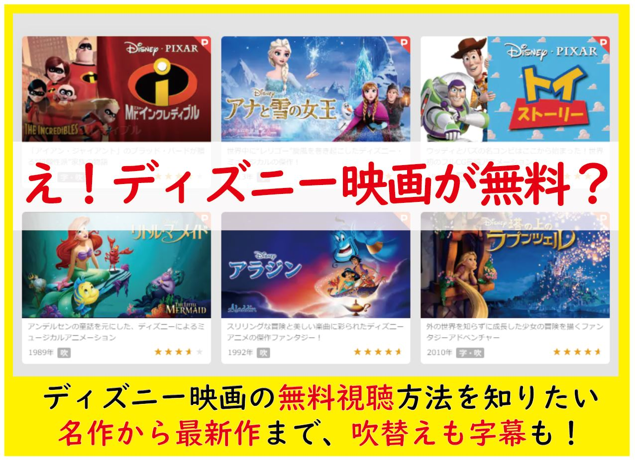 ディズニー映画 動画 無料 視聴 日本語 字幕 吹き替え