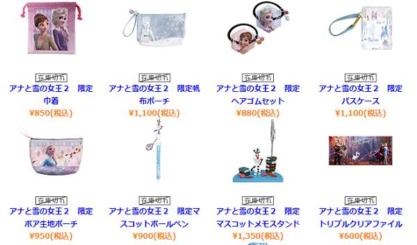 アナ雪2 映画館グッズ