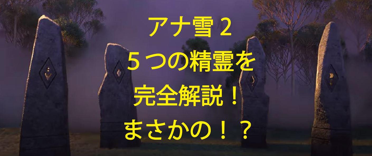 アナ雪2 ゲイル サラマンダー ノック アースジャイアント 精霊