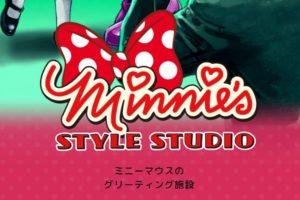 ミニーのスタイルスタジオ_ファストパス_待ち時間03