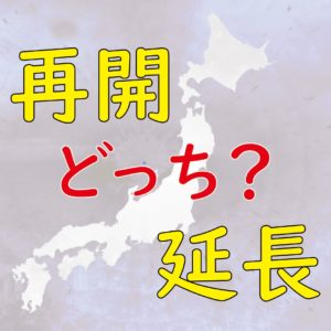 東京ディズニーランド 新型コロナウイルス 再開 延期  延長 休園