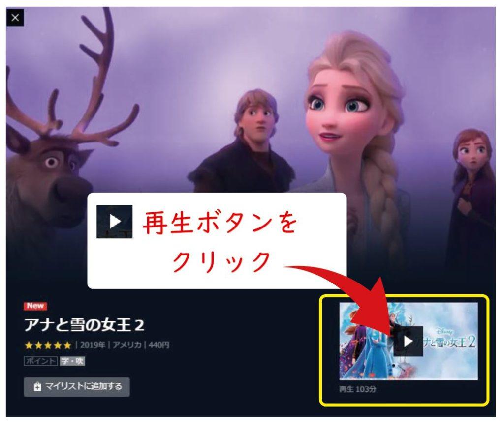 アナと雪の女王2 吹替 動画 フル